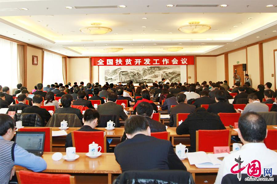 2014年12月24日,全国扶贫开发工作会议在京举行,图为会议现场。 中国网记者 李佳摄影
