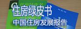 经济新常态下中国住房发展研讨会今日举行