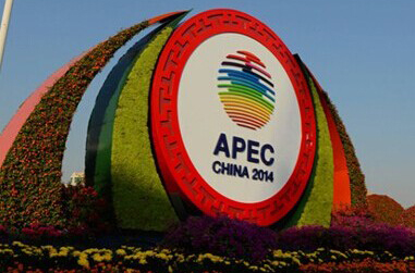 北京APEC:彪炳史冊的盛會