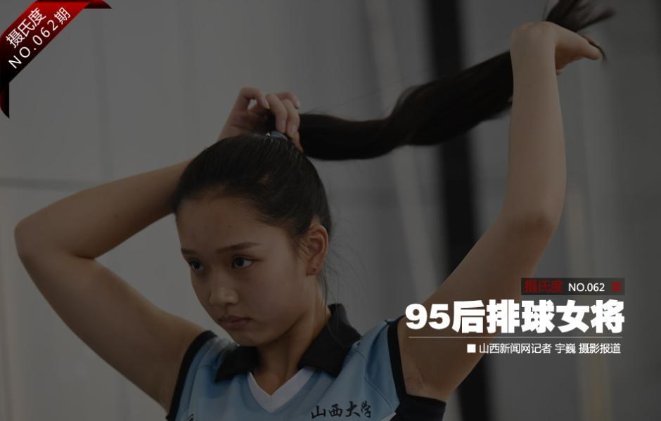 【图片故事】95后排球女将