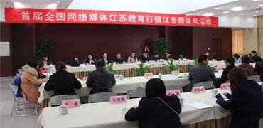 全国网络媒体江苏教育行第二站:走进镇江