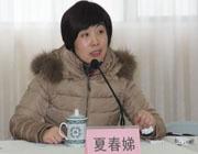 镇江崇实女子中学党委副书记夏春娣