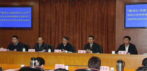 全国网络媒体江苏教育行专题采风活动启动仪式