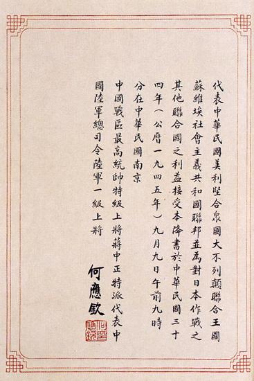 澎湖列岛,波茨坦公告,日本投降书