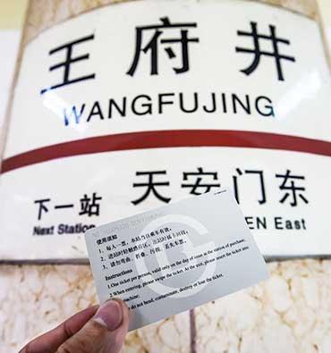 北京地铁:2元时代的终结