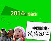 2014年终策划——中国故事·我的2014