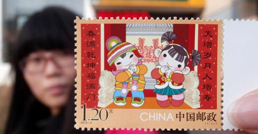 中国24小时:中国首套《拜年》特种邮票发行