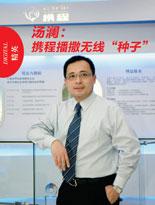 携程网副总裁汤澜