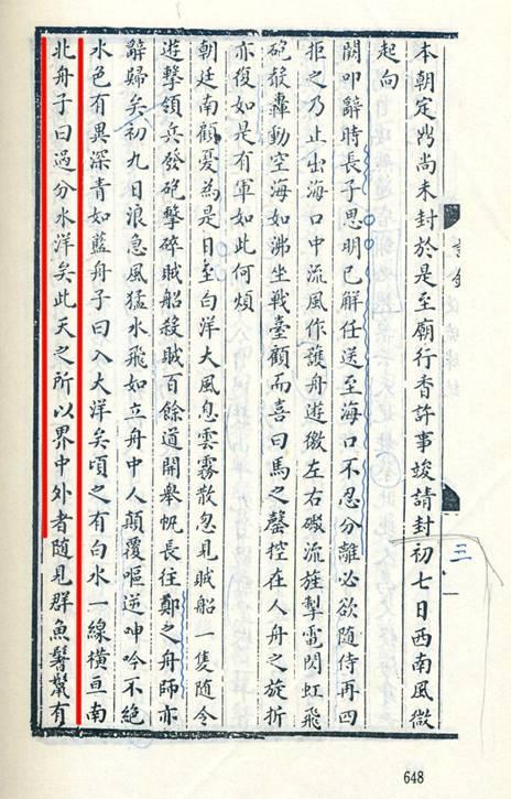 Shi Liu Qiu Ji