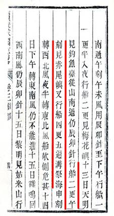 Added Annals of Ryukyu