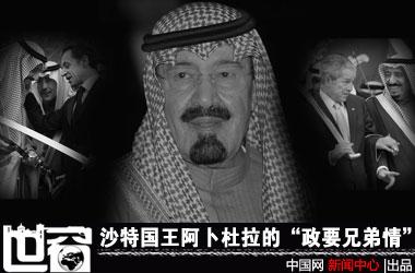 """沙特国王阿卜杜拉与各国政要的""""兄弟情"""""""