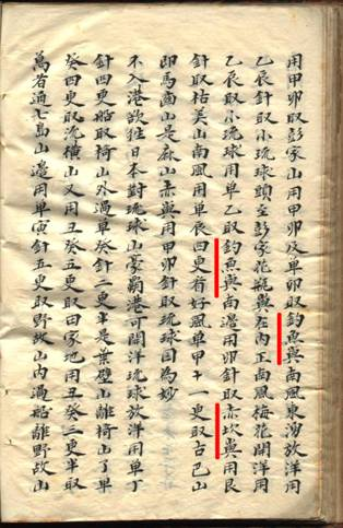 Shun Feng Xiang Song