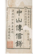 Zhong Shan Chuan Xin Lu