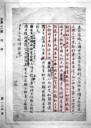 Chinese Version of the Cairo Declaration
