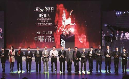 中国饭店2014年年会