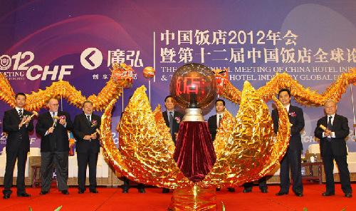 中国饭店2012年年会