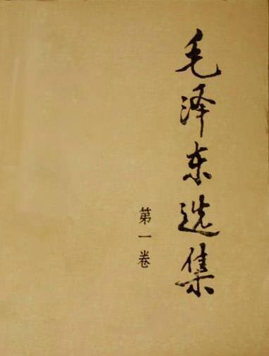 毛澤東選集
