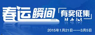 中国网推出2015春运图片有奖征集