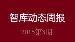 智库动态周报(2015第3期)