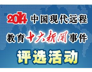 2014中国现代远程教育十大新闻事件