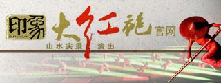大红袍官网