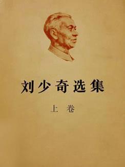刘少奇选集