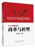 《十八大后经济改革与转型》