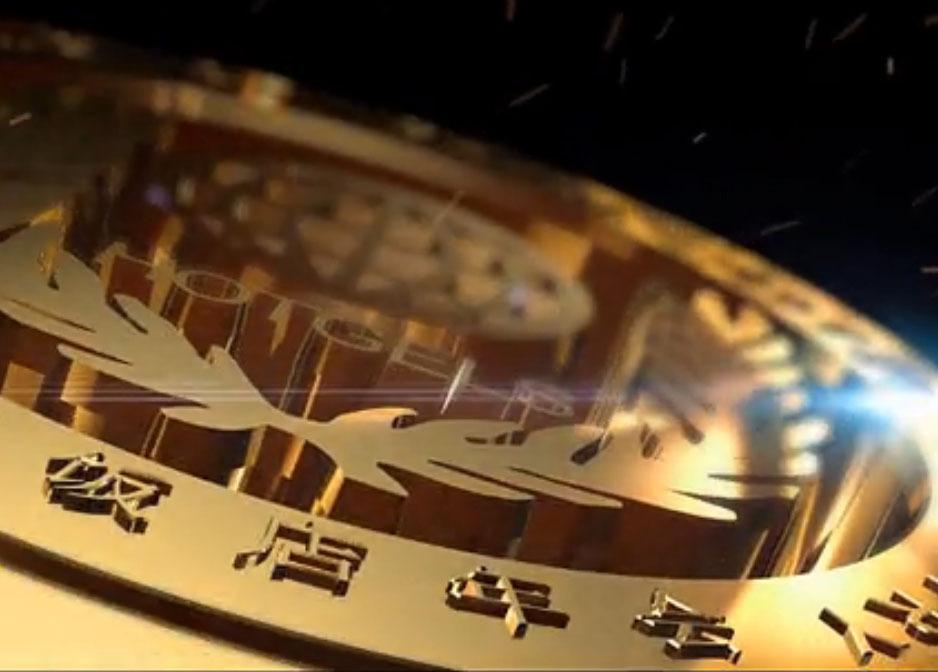 第十五届中国饭店全球论坛视频