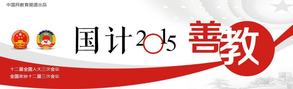 国计2015善教——2015全国两会