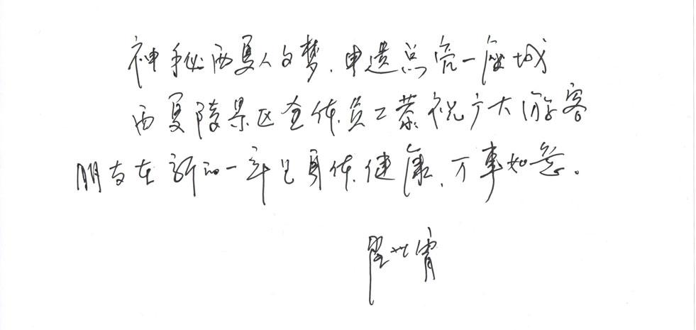 西夏陵管理處主任翟世霄:恭祝廣大遊客新年快樂