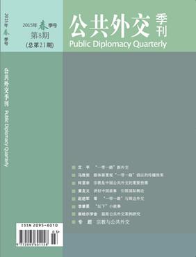 公共外交第二十一期