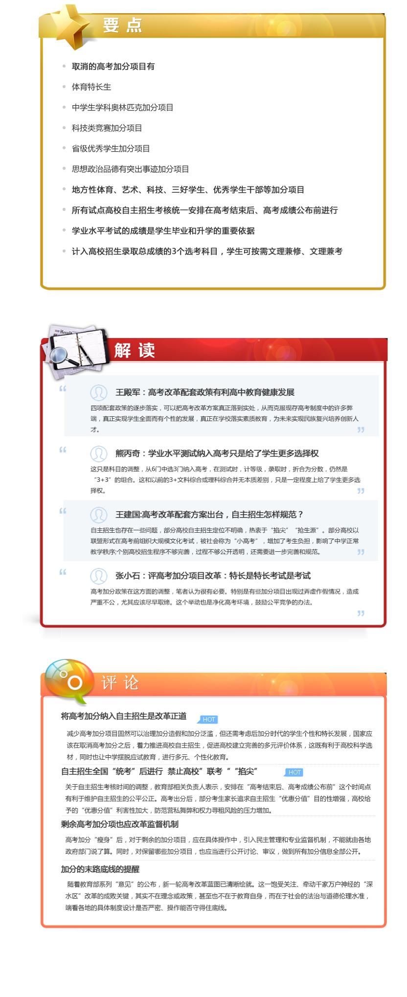 高考改革:6项加分项目取消