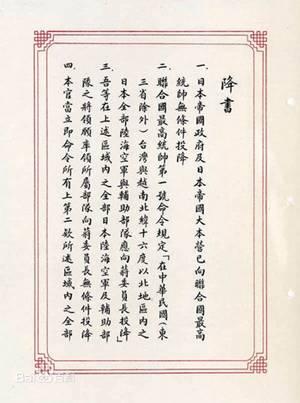 日本降伏文書