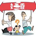 民革中央提案:子女未满10岁父母不得协议离婚