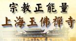 宗教正能量上海玉佛禅寺
