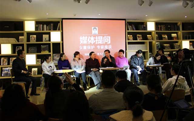 '女童保护全国两会座谈会'在京召开