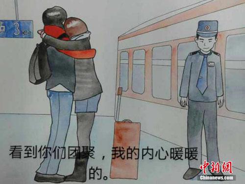职工漫画绘铁路描述临客乘务员漫画top图片