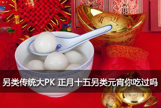 另类传统大PK 正月十五另类元宵你吃过吗