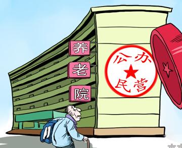北京失独家庭_北京:公办养老机构引入社会民营_ 视频中国