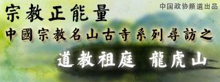中国宗教名山古寺系列寻访之道教祖庭龙虎山