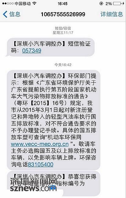 杭州摇号短信通知_北京摇号中签截图高清杭州摇号中签图片北京