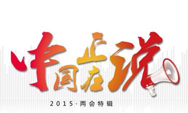 中国正在说·2015两会特辑