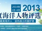 2013年度海洋人物评选