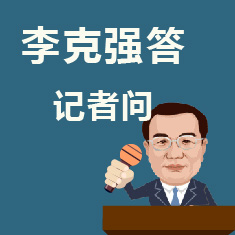 2015李克强答记者问