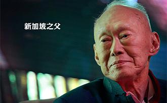 新加坡之父——李光耀生前影像回顾