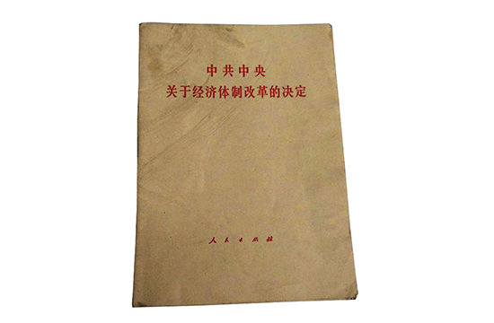 1984年经济体制改革_1984年广西全面的经济体制改革