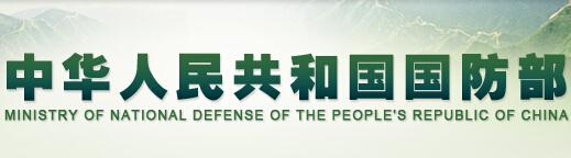 中国国防部