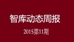 智库动态周报(2015第11期)