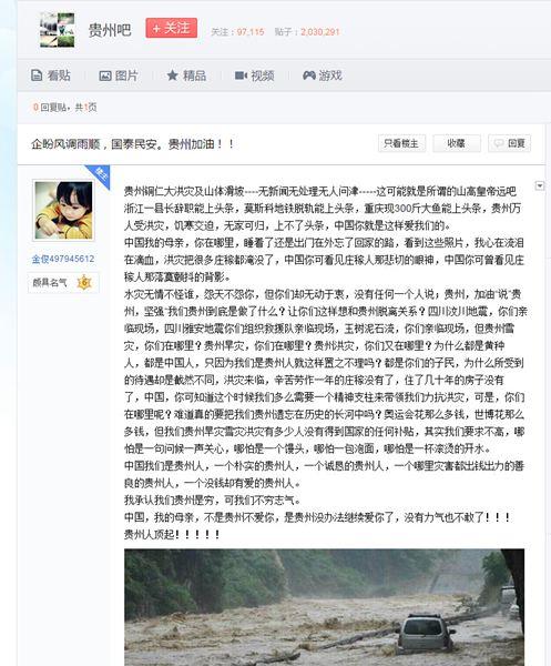 百度贴吧帖子_于2014年7月22日关于贵州铜仁大洪灾及山体滑坡的百度贴吧的一个帖子.