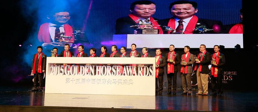 中国饭店2015年会第15届中国饭店金马奖榜单公布